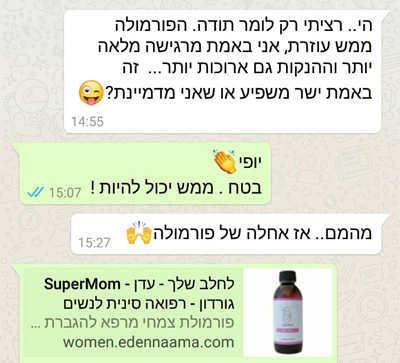 supermom_הגברת חלב אם